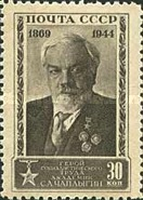 [The 75th Anniversary of the Birth of S. A. Chaplygin, Typ UM]