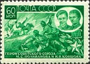 [Heroes of the Soviet Union, Typ UO]