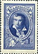 [The 100th Anniversary of the Death of I. A. Krylov, Typ UW]