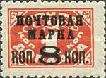 [Postage Due Stamps Surcharged, type W]