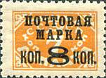 [Postage Due Stamps Surcharged, Typ W2]
