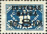 [Postage Due Stamps Surcharged, type W4]
