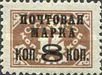 [Postage Due Stamps Surcharged, Typ W5]