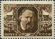 [The 75th Anniversary of the Death of Alexander Herzen, 1812-1870, Typ WU]