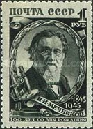 [The 100th Anniversary of the Birth of I.I.Mechnikov, Typ WX]