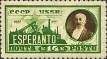 [The 40th Anniversary of International Language - Esperanto, type Y]