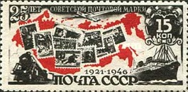 [The 25th Anniversary of Soviet Postage Stamp, Typ ZZ]