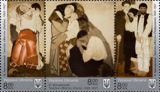 [Paintings - The 140th Anniversary of the Birth of Fedir Krychevskyi, 1879-1947, type ]