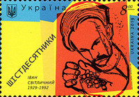 [The 90th Anniversary of the Birth of Ivan Svetlichnyi, 1929-1992, type BNG]