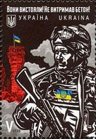 [The 5th Anniversary of the Battle of Donetsk Airport, Typ BOA]