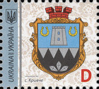 [Coat of Arms of Cities and Villages of Ukraine, type BPP]