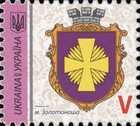 [Coat of Arms of Cities and Villages of Ukraine, Typ BPR]