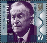 [Shmuel Yosef Agnon, 188-1970 - Joint Issue with Israel, type BSW]