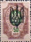 [Russian Postage Stamps of 1909-1917 Overprinted, tyyppi F17]