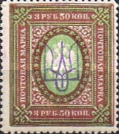 [Russian Postage Stamps of 1909-1917 Overprinted, tyyppi F20]
