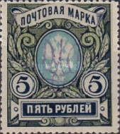 [Russian Postage Stamps of 1909-1917 Overprinted, tyyppi F21]