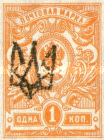 [Russian Postage Stamps of 1915-1917 Overprinted, tyyppi F26]