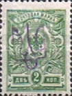 [Russian Postage Stamps of 1909-1917 Overprinted, tyyppi F6]
