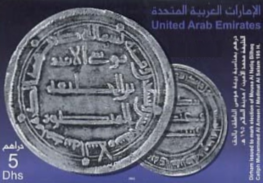 [Old Arab Coins, type ]