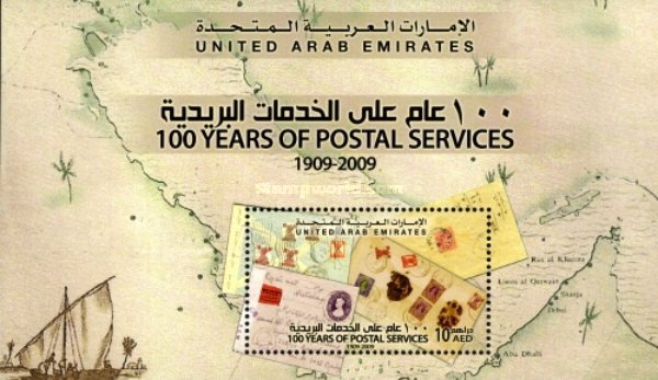 [The 100th Anniversary of the Postal Services, type ]