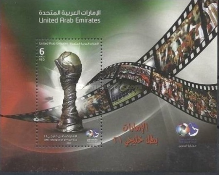 [Football - The 21st Gulf Cup Championships, type ]