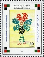 [National Day - Children's Paintings, type AEC]