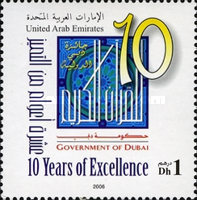 [The 10th Anniversary of Dubai International Holy Koran Award, type AEX]