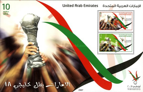 [Football - The 18th Arab Golf Cup, type AGD]
