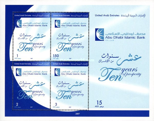 [The 10th Anniversary of the Dhabi Islamic Bank, type AGN]