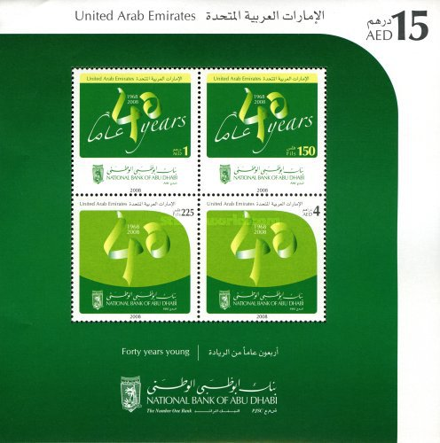 [The 40th Anniversary of the National Bank of Abu Dhabi, type AHH]