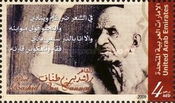[The 10th Anniversary of the Death of Rashid Bin Tannaf, 1910-1999, type AJS]