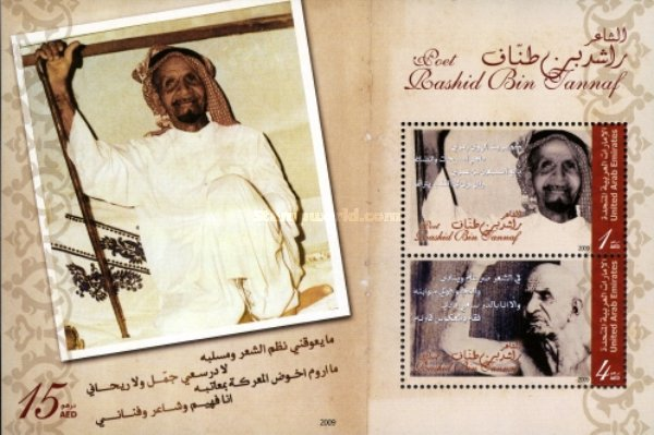 [The 10th Anniversary of the Death of Rashid Bin Tannaf, 1910-1999, type AJT]