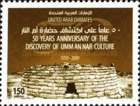 [The 50t Anniversary of the Discovery of the Umm-an-Nar Culture, type AJV]
