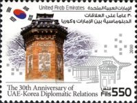 [The 30th Anniversary of Diplomatic Relations with South Korea, type AKT]