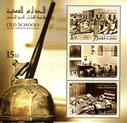 [Old Schools in the United Arab Emirates, type ALG]