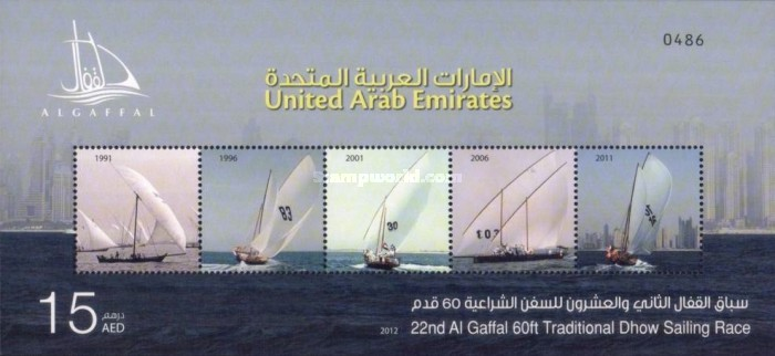 [The 22nd Al Gaffal Dhow Sailing Race, type ANT]