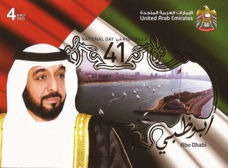 [The 41st Anniversary of the United Arab Emirates, type AON]