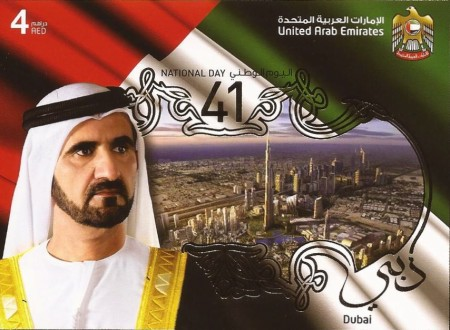 [The 41st Anniversary of the United Arab Emirates, type AOP]