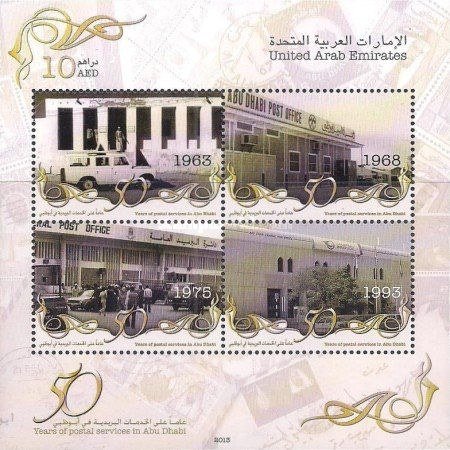 [The 50th Anniversary of Postal Services in Abu Dhabi, type APB]