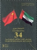 [The 34th Anniversary of Diplomatic Relations with China, type ATU]