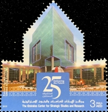 [The 25th Anniversary of the ECSSR - Emirates Center for Strategic Studies and Research, type AUI]