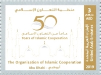 [The 50th Anniversary of the Organization of Islamic Cooperation, type AUJ]