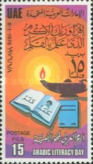 [Arab Literacy Day, type AV]