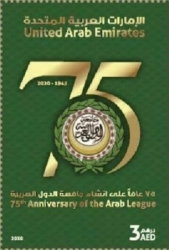 [The 75th Anniversary of the Arab League, type AVY]