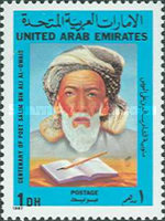 [The 100th Anniversary of the Birth of Salim bin Ali Al-Owais, 1887-1959, type IE]