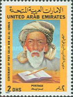[The 100th Anniversary of the Birth of Salim bin Ali Al-Owais, 1887-1959, type IF]