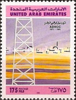[The 20th Anniversary of Abu Dhabi National Oil Company, type MX]