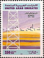 [The 20th Anniversary of Abu Dhabi National Oil Company, type MY]