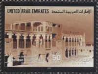 [The 100th Anniversary of Dubai Ports and Customs, type XI]