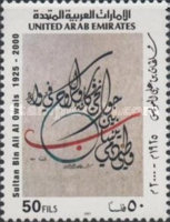 [The 1st Anniversary of the Death of Sultan Bin Ali Al Owais, 1925-2000, type YC]